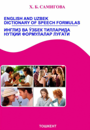 English and Uzbek dictionary of speech formulas/ Инглиз ва ўзбек тилларида нутқий формулалар луғати