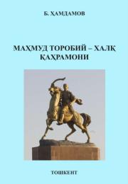 Mahmud Torobiy – xalq qahramoni
