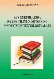 Rus guruhlarida o'zbek tilini o'qitishning innovatsion texnologiyalari
