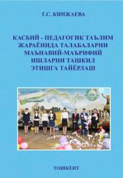 Kasbiy-pedagogik ta'lim jarayonida talabalarni ma'naviy-ma'rifiy ishlarni tashkil etishga tayyorlash