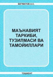 Маънавият таркиби, тузилмаси ва тамойиллари