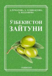 Ўзбекистон зайтуни