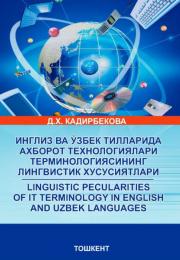 Инглиз ва ўзбек тилларида ахборот технологиялари терминологиясининг лингвистик хусусиятлари