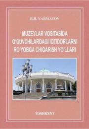 Muzeylar vositasida o'quvchilardagi iqtidorlarni  ro'yobga chiqarish yo'llari