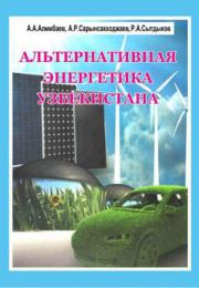 Alternativnaya energetika Uzbekistana