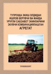 Tuproqqa ekish oldidan ishlov beruvchi va mayda urug'li sabzavot ekinlarini ekuvchi kombinasiyalashgan agregat