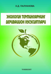 Ekologik terminlarning derivasion tasnifi