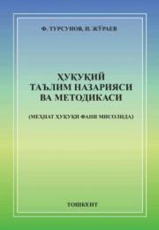 Huquqiy ta'lim nazariyasi va metodikasi (mehnat huquqi fani misolida)