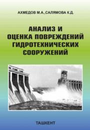 Анализ и оценка повреждений гидротехнических сооружений