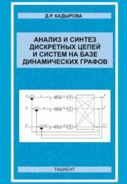 Анализ и синтез дискретных цепей и систем на базе динамических графов