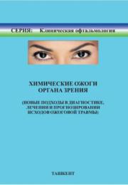 Химические ожоги органа зрения