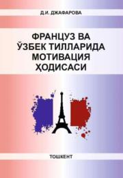 Француз ва ўзбек тилларида мотивация ҳодисаси