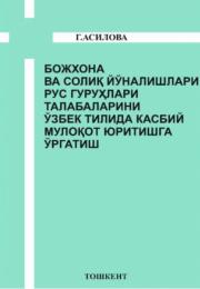 Bojxona va soliq yo'nalishlari rus guruhlari talabalarini o'zbek tilida kasbiy muloqot yuritishga o'rgatish