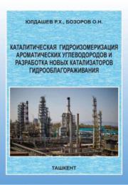 Kataliticheskaya  gidroizomerizasiya aromaticheskix uglevodorodov i razrabotka novix katalizatorov gidrooblagorajivaniya