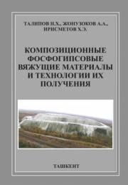 Kompozisionnie fosfogipsovie vyajuschie materiali i texnologii ix polucheniya
