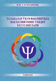 Talabalar o'quv faoliyatida mas'uliyatning gender xususiyatlari