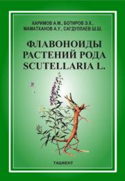 Флавоноиды растений рода Scutellaria L.