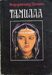 Тамилла