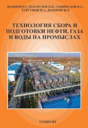 Технология сбора и  подготовки нефти, газа и воды на промыслах