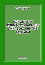 Idiomatik qo'shma so'zlarning lingvokognitiv tadqiqi