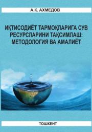 Иқтисодиёт тармоқларига сув ресурсларини тақсимлаш: методология ва амалиёт