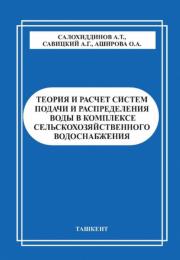Teoriya i raschet sistem podachi i raspredeleniya vodi v komplekse selskoxozyaystvennogo vodosnabjeniya