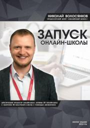 Запуск онлайн-школы