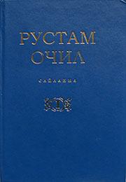 Rustam Ochil. Saylanma - 1