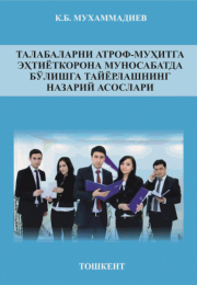 Talabalarni atrof-muhitga ehtiyotkorona munosabatda bo'lishga tayyorlashning nazariy asoslari