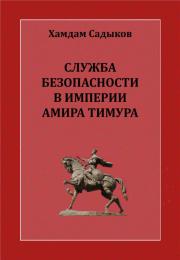 Служба безопасности в империи Амира Тимура