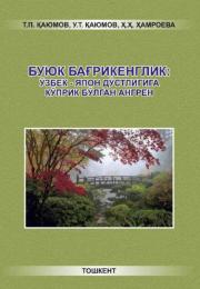 Буюк бағрикенглик: ўзбек-япон дўстлигига кўприк бўлган Ангрен