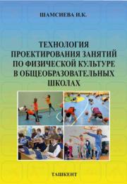 Технология проектирования занятий по физической культуре в общеобразовательных школах