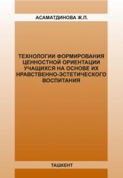 Texnologii formirovaniya sennostnoy orientasii uchaschixsya na osnove ix nravstvenno-esteticheskogo vospitaniya