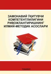 Zamonaviy o'qituvchi kompetentliligini rivojlantirishning ilmiy-metodik asoslari