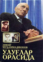 Улуғлар орасида