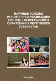 Nauchnie osnovi monitoringa realizasii sistemi neprerivnogo obrazovaniya Respubliki Uzbekistan