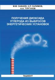 Получения диоксида углерода из выбросов энергетических установок