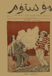 Муштум, 1923, № 1