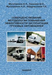 Совершенствование методологии повышения эффективности эксплуатации грузовых автомобилей