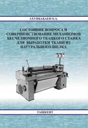 Состояние вопроса и совершенствование механизмов бесчелночного ткацкого станка для  выработки ткани из натурального шелка