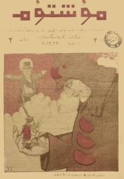 Муштум, 1923, № 2