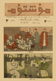 Муштум, 1923, № 3