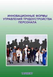 Инновационные формы управления трудоустройства персонала
