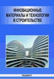 Innovasionnie materiali i texnologii v stroitelstve
