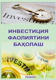 Инвестиция фаолиятини баҳолаш
