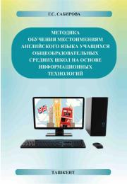 Методика обучения местоимениям английского языка учащихся общеобразовательных средних школ на основе информационных технологий