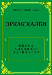 Эркак қалби