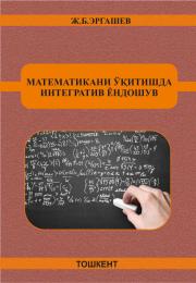 Matematikani o'qitishda integrativ yondoshuv