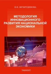 Metodologiya innovasionnogo razvitiya nasionalnoy ekonomiki