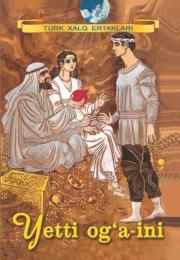 Etti og'a-ini: turk xalq ertaklari